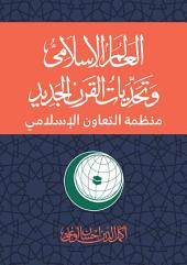 العالم الإسلامي وتحديات القرن الجديد: منظمة التعاون الإسلامي