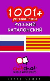 1001+ упражнения Pусский - каталонский