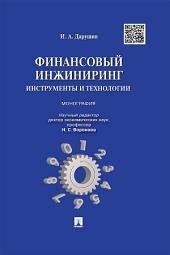 Финансовый инжиниринг: инструменты и технологии. Монография