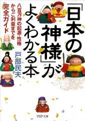 「日本の神様」がよくわかる本: 八百万神の起源・性格からご利益までを完全ガイド