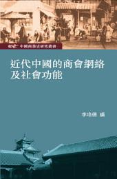 近代中國的商會網絡及社會功能