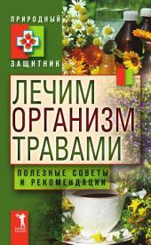 Лечим организм травами: полезные советы и рекомендации