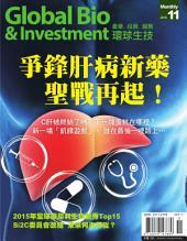 環球生技201511: 掌握大中華生技市場脈動‧亞洲專業華文生技產業月刊