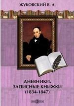 Жуковский В. А. Дневники. Записные книжки (1834-1847)
