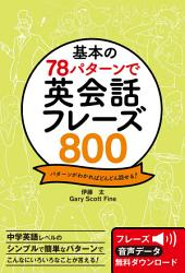 基本の78パターンで 英会話フレーズ800