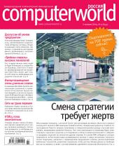 Журнал Computerworld Россия: Выпуски 27-2014