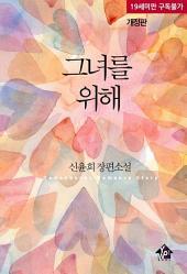 [세트] 그녀를 위해 (개정판) (전2권/완결)
