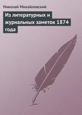 Из литературных и журнальных заметок 1874 года