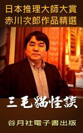 三毛貓怪談: 日本推理小說賞