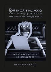 Грязная книжка, или Исповедь работницы секс-интернет-индустрии