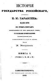 Исторія государства россійскаго: Том 1