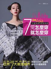 愛怎麼穿,就怎麼穿: 亞洲7大潮流城市穿搭指南