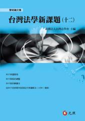 台灣法學新課題(十二)