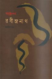 Anustuper Rabindranath (Volume-II)