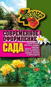 Современное оформление сада: газоны, беседки, цветники, рокарии, водопады, перголы, дорожки, патио, альпинарии, водоемы, мозаики и многое другое