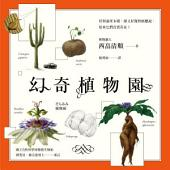 幻奇植物園: そらみみ植物園