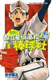 最強!都立葵阪高校棒球社(06)