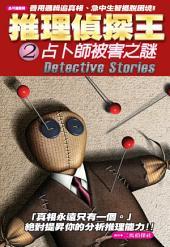 推理偵探王2占卜師被害之謎