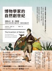 博物學家的自然創世紀:亞歷山大・馮・洪堡德用旅行與科學丈量世界,重新定義自然: The Invention of Nature: The Adventures of Alexander von Humboldt, the Lost Hero of Science