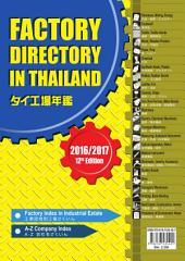 タイ工場年鑑2016-2017: Factory Directory in Thailand 2016-2017