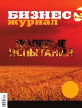 Бизнес-журнал, 2010/10: Томская область