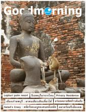 Good morning ฉบับ คู่มือท่องเที่ยวอำเภอเมืองลพบุรี: วารสารอ่านฟรีของ สวัสดี ออนไลน์ สำนักพิมพ์