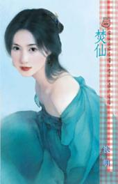 焚仙~蝕心劍之辟邪: 禾馬文化甜蜜口袋系列097
