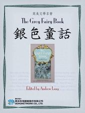 The Grey Fairy Book (銀色童話)