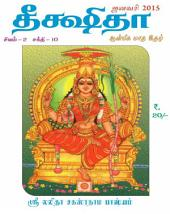 Deekshitha Monthly: Deekshitha Spiritual Tamil Monthly January 2014