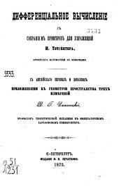 Дифференциальное вычисление с собранием примѣров