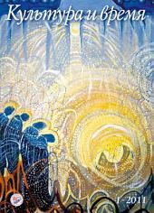 Культура и время. №1 (39). 2011: Общественно-научный и художественный журнал