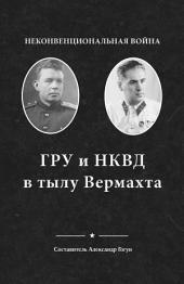 Неконвенциональная война: ГРУ и НКВД в тылу Вермахта