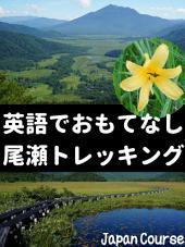 英語でおもてなし・尾瀬トレッキング: 1泊トレッキングに東京から行く方法を外国人旅行者に英会話で紹介できる(英訳付)