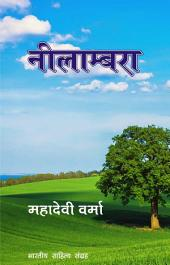नीलाम्बरा (Hindi Poetry): Neelambara (Hindi Poetry)