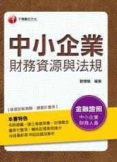 106年中小企業財務資源與法規