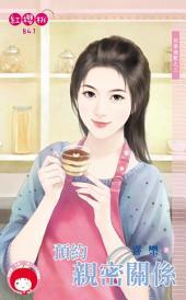預約親密關係∼四季情歌之三: 禾馬文化紅櫻桃系列841