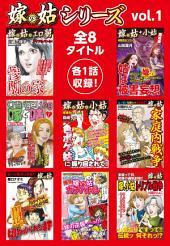 嫁vs姑シリーズ vol.1