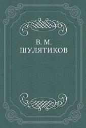 Памяти Д. В. Веневитинова