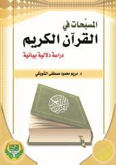 المسبحات في القران الكريم - دراسة دالالية بيانية