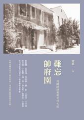 難忘帥府園: 民國時期美術史料札記