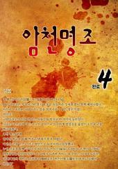 암천명조 4권 완결