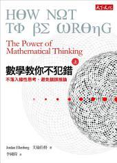 數學教你不犯錯(上): 不落入線性思考、避免錯誤推論