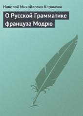 О Русской Грамматике француза Модрю