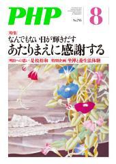 月刊誌PHP 2014年8月号