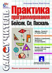Практика программирования: Бейсик, Си, Паскаль (+дискета)