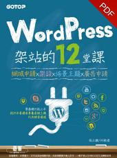 WordPress架站的12堂課|網域申請x架設x佈景主題x廣告申請(電子書)