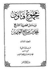مجموع فتاوى ورسائل فضيلة الشيخ محمد بن صالح العثيمين - ج 3 - العقيدة 3
