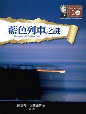 藍色列車之謎-克莉絲蒂120誕辰紀念版7: The Mystery Of The Blue Train