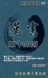 漢書三十四傳: 使漢書更好讀的三十四卷人物故事