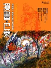 漫畫.巴萊: 台灣第一部霧社事件歷史漫畫 (Seediq Bale 2)